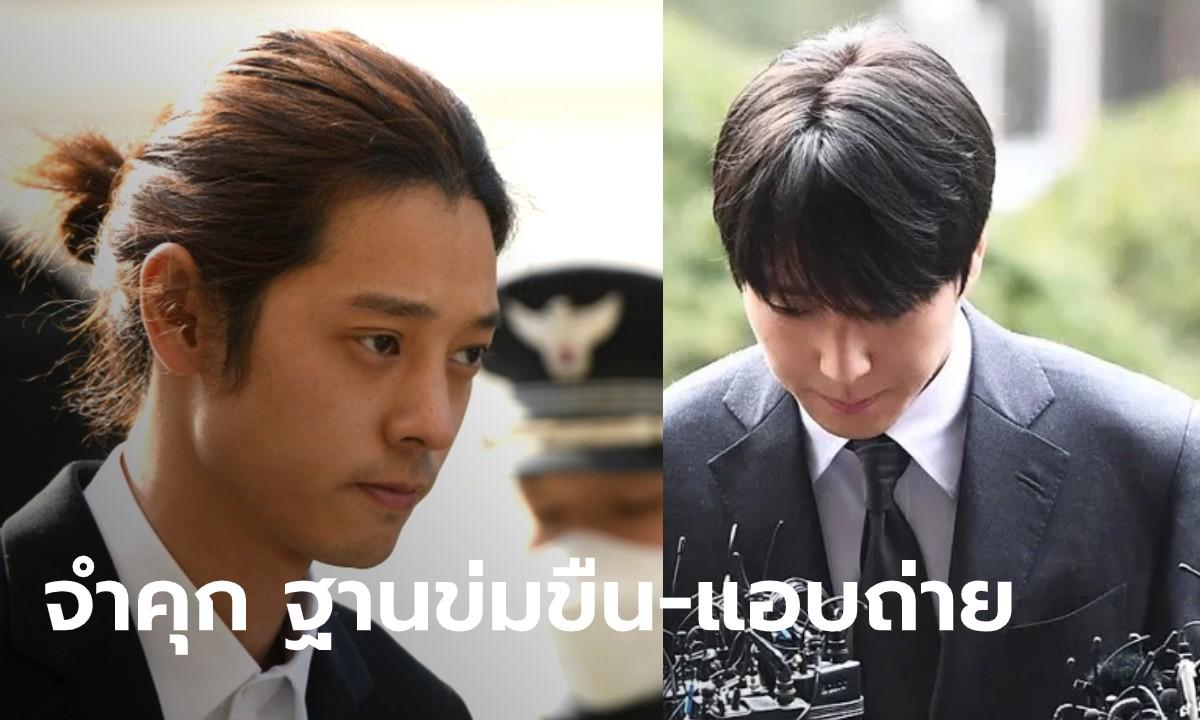 """ศาลสั่งจำคุก """"จองจุนยอง-ชเวจงฮุน"""" ข้อหาข่มขืน ส่งต่อคลิปในห้องแชทฉาว"""