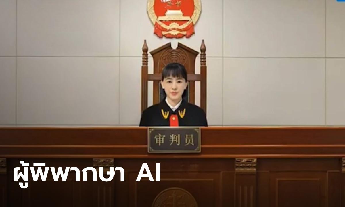 ไปถึงขั้นนี้แล้ว! จีนใช้ผู้พิพากษา AI ตัดสินคดีดิจิทัลแทนมนุษย์ ตัดสินไปแล้ว 3.1 ล้านคดี