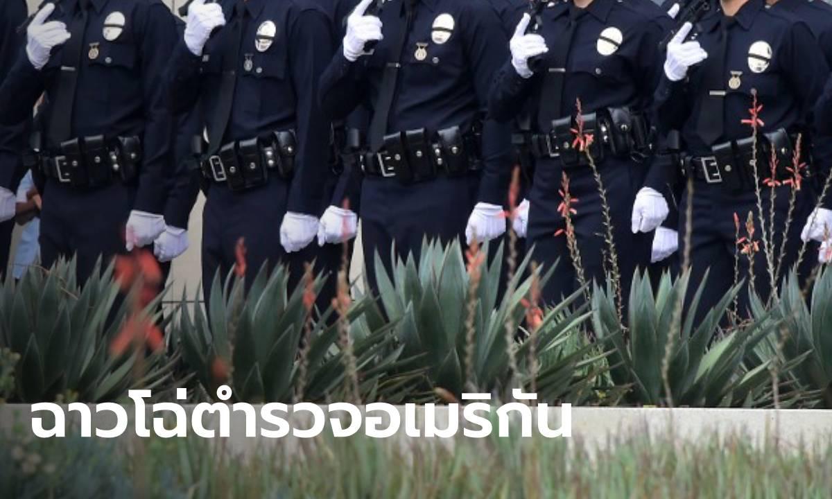 ตำรวจหนุ่มโป๊ะแตก กล้องติดตัวจับภาพได้ ลวนลามทางเพศศพผู้เสียชีวิต