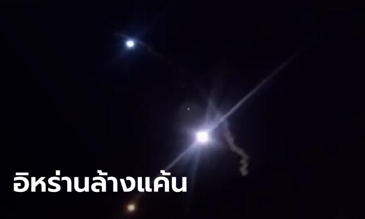 อิหร่าน เปิดฉากล้างแค้นแล้ว! ยิงขีปนาวุธ 10 ลูก ใส่ฐานทัพสหรัฐฯ ในอิรัก