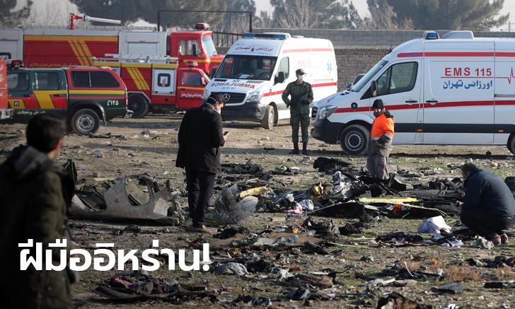 อิหร่านยิงเครื่องบินยูเครนตก! ทีวีสหรัฐรายงาน ดาวเทียมจับเจอสัญญาณปล่อยอาวุธ