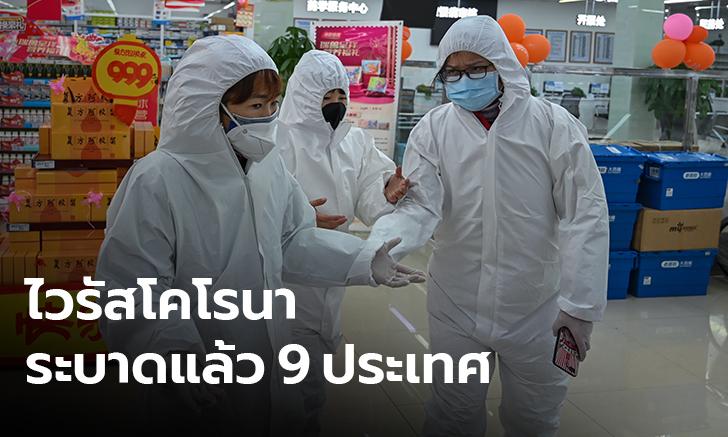 ไวรัสโคโรนาระบาดแล้ว 9 ประเทศ  เฉพาะในจีนพบผู้ติดเชื้อ 1,287 ราย