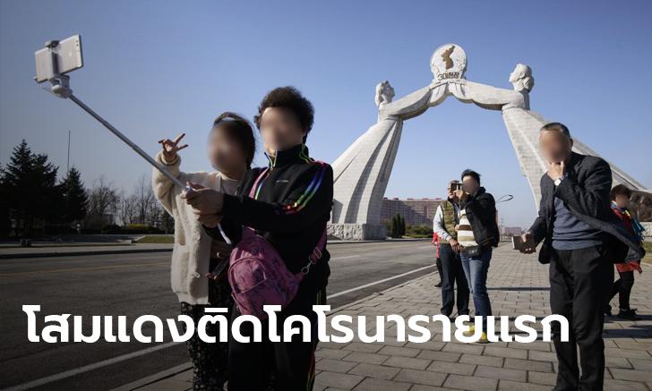 ไวรัสโคโรนา: เกาหลีเหนือพบผู้ติดเชื้อรายแรก โผล่กรุงเปียงยาง หลังเพิ่งกลับจากจีน
