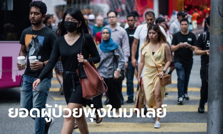 มาเลย์เจอป่วยโควิด-19 เพิ่มวันเดียว 190 ราย โยงงานศาสนา จุฬาราชมนตรีเร่งตาม 132 คนไทย