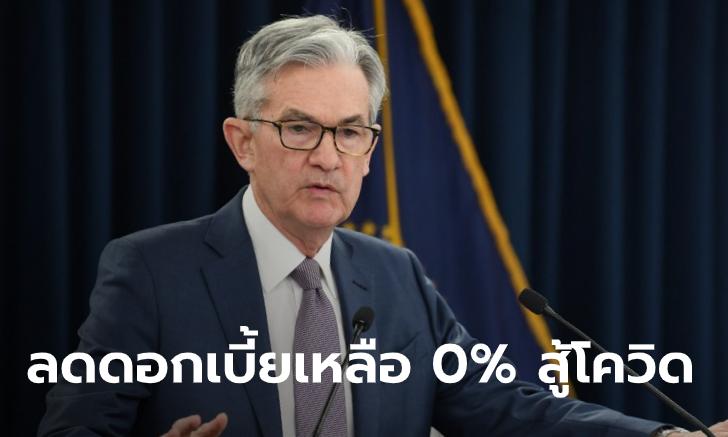 ไวรัสโคโรนา: ธนาคารกลางสหรัฐ หั่นดอกเบี้ยฉับ! เหลือ 0% พยุงเศรษฐกิจยุคโควิด-19