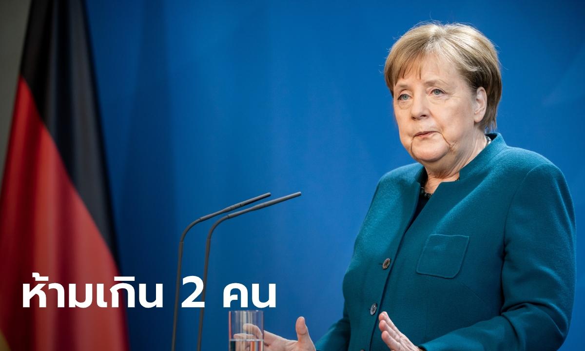 """ไวรัสโคโรนา: เยอรมนีใช้ยาแรง ห้ามรวมตัวเกิน 2 คน ด้าน """"นายกฯแมร์เคิล"""" กักตัวด่วน"""