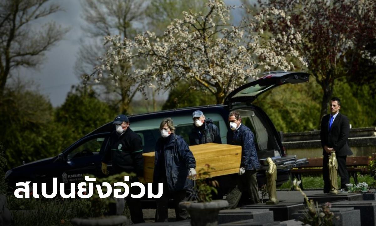 สเปนยังหนัก ยอดผู้ติดเชื้อ-เสียชีวิตจากโควิด-19 แซงหน้าจีนเรียบร้อยแล้ว