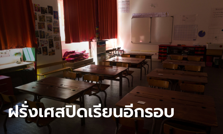 ฝรั่งเศสพบผู้ติดเชื้อโควิด-19 จากโรงเรียน 70 คน หลังกลับมาเปิดเรียนสัปดาห์เดียว