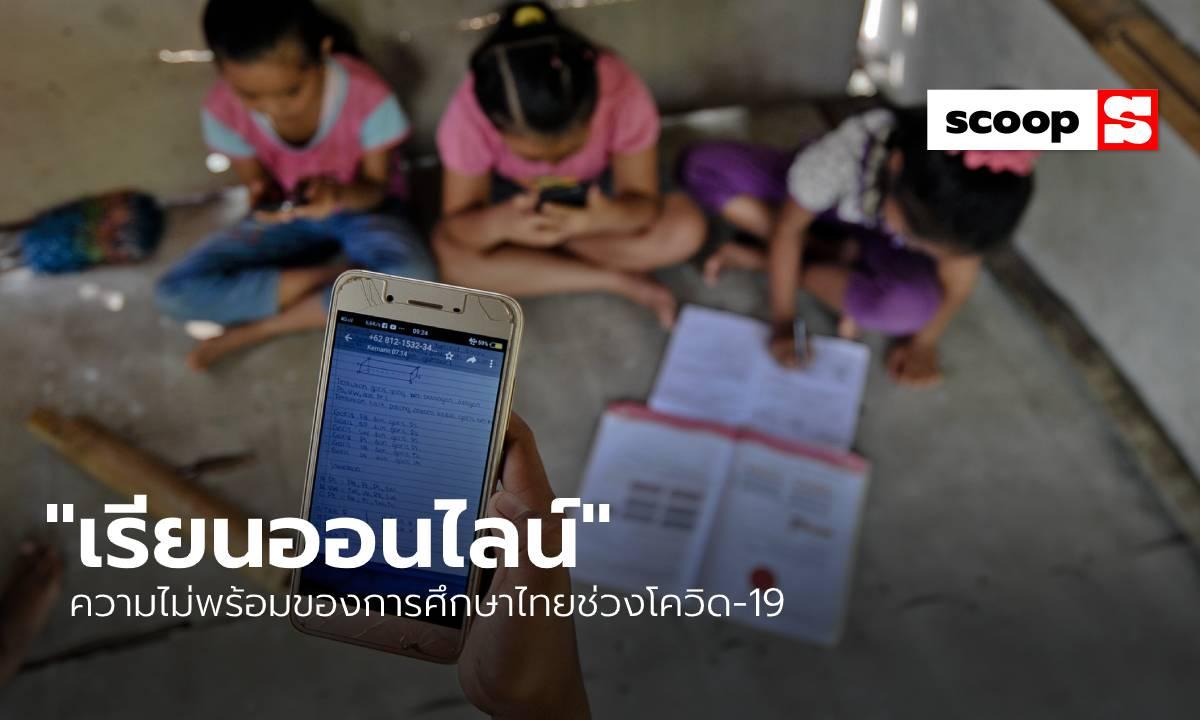 """เสียงสะท้อน """"เรียนออนไลน์"""" และความไม่พร้อมของการศึกษาไทยช่วงโควิด-19"""