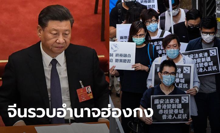 จีนเล็งออกกฎหมายรวบอำนาจฮ่องกงเบ็ดเสร็จ ห้ามชุมนุม-วิจารณ์รัฐบาล