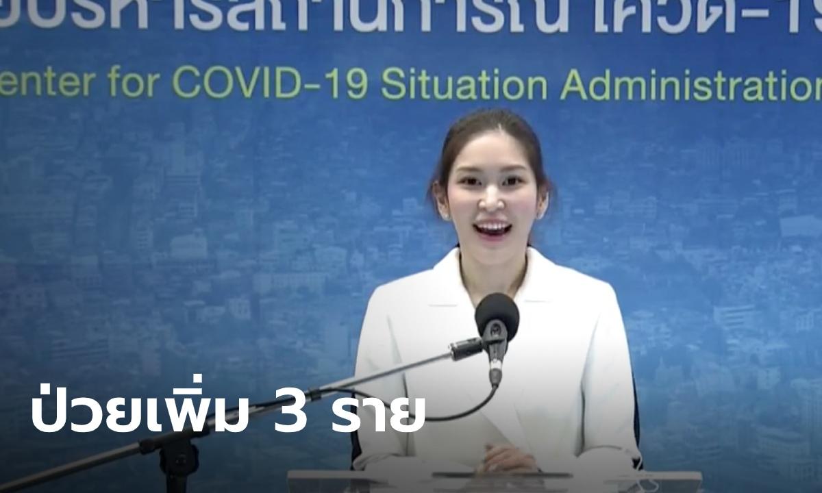 หมอบุ๋มประเดิมวันแรก แถลงไทยพบผู้ติดเชื้อโควิด-19 ใหม่ 3 ราย ไร้ผู้เสียชีวิตเพิ่ม