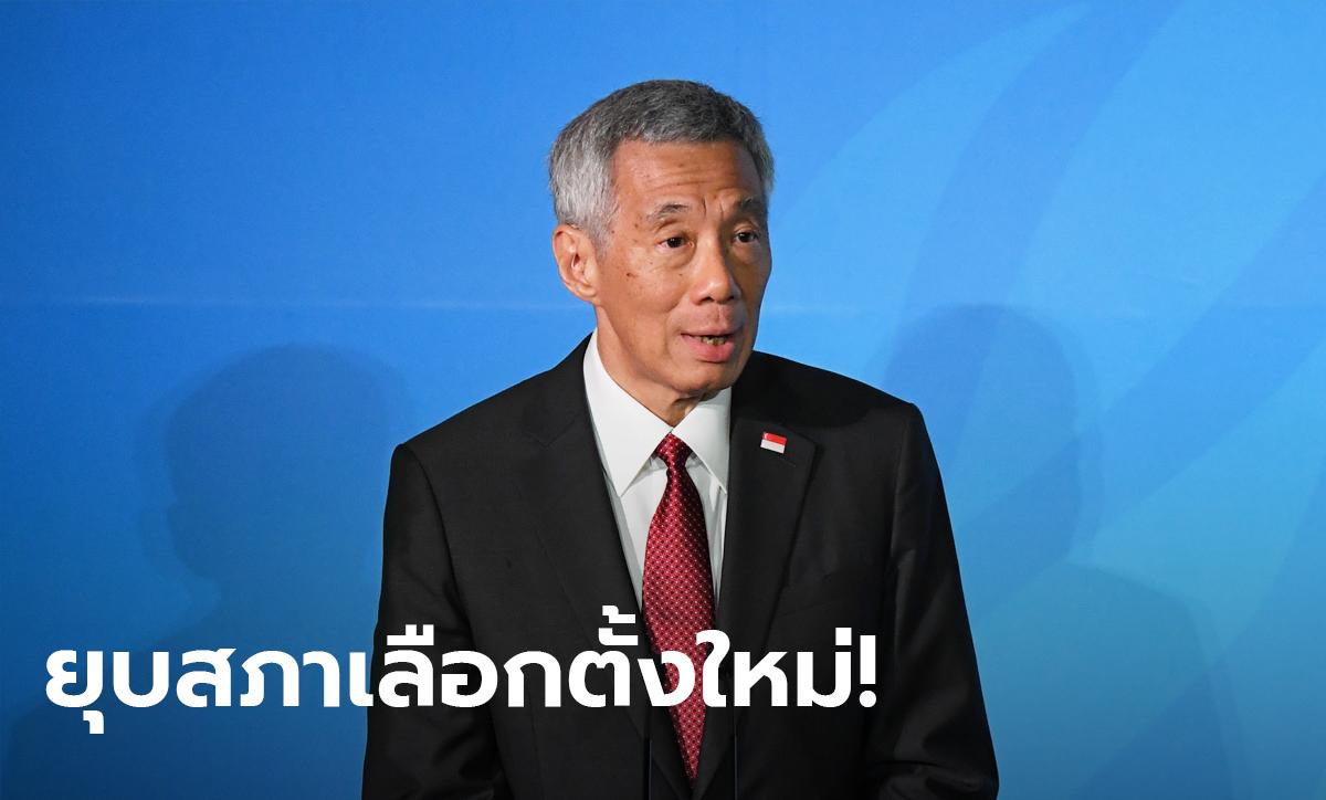 สิงคโปร์ยุบสภา! เตรียมเลือกตั้งใหม่ 10 ก.ค. ให้รัฐบาลชุดถัดไปจัดการโควิด-19 ต่อ