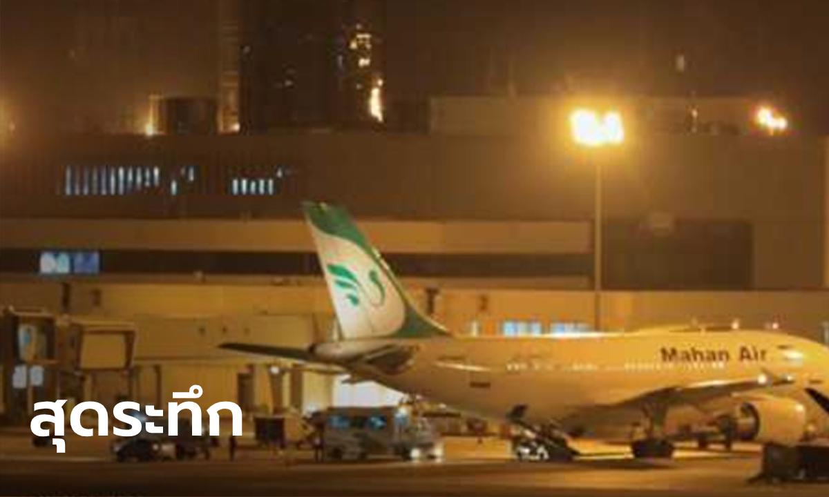 ผู้โดยสารไฟลต์อิหร่านหนีจ้าละหวั่น เจอเครื่องบินรบสหรัฐฯ สกัดเหนือน่านฟ้าซีเรีย