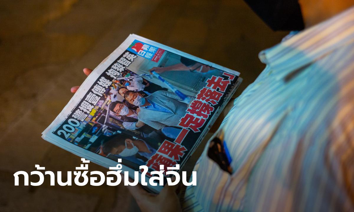 ชาวฮ่องกงท้าทายจีน! แห่ซื้อหนังสือพิมพ์วิจารณ์พรรคคอมมิวนิสต์ หลังผู้ก่อตั้งถูกจับ