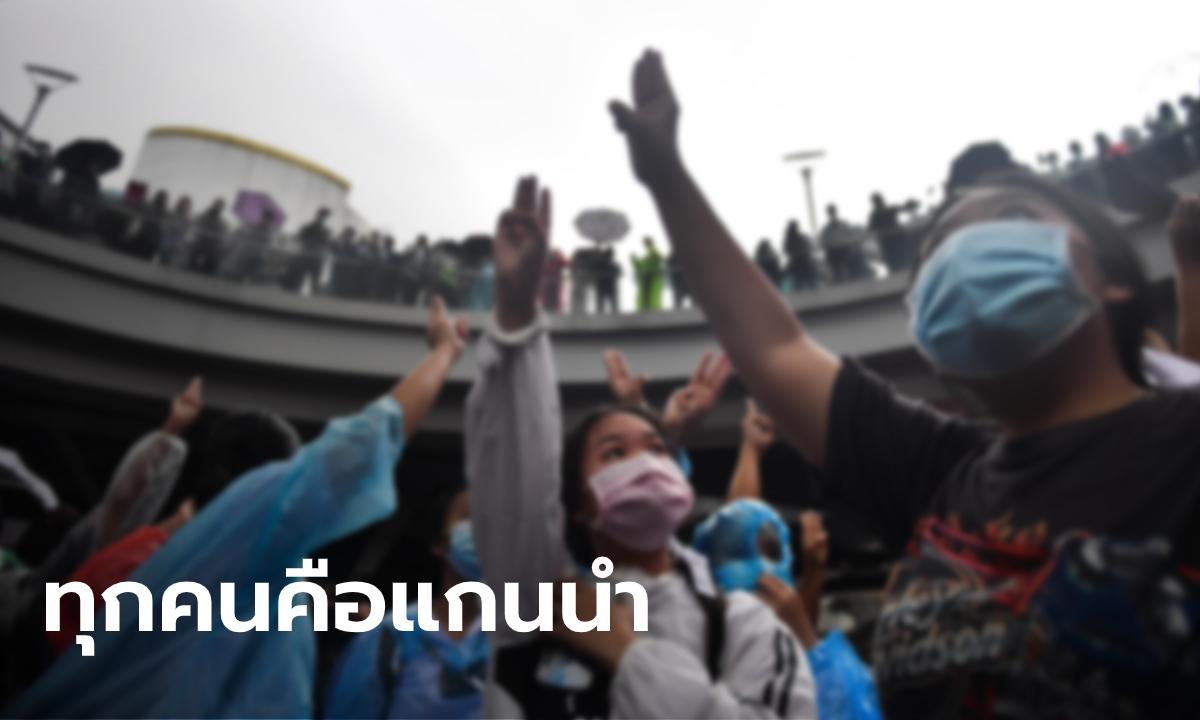คณะราษฎร ออกแถลงการณ์ประณามการใช้ความรุนแรง ยืนยันชุมนุมต่อวันนี้ 16.00 น.