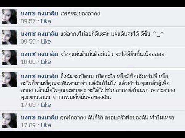 ข้อความที่อ้างว่ามาจากเฟซบุ๊ค ตั๊ก บงกช