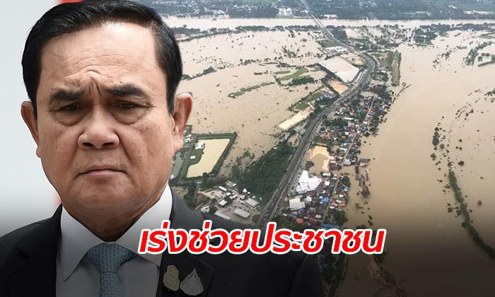 นายกฯ ห่วงน้ำท่วมหลายพื้นที่ ระดมเครื่องมือช่วยประชาชน