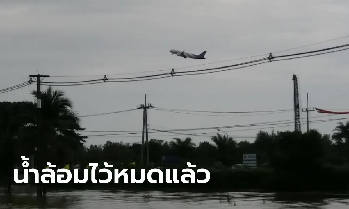 ผู้โดยสารระทึก! น้ำท่วมล้อมสนามบินนครศรีธรรมราช คันกั้นน้ำร้อยล้านเสร็จทันหวุดหวิด