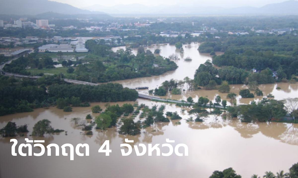 น้ำท่วมภาคใต้ สงขลา-ยะลา-นราธิวาส-ปัตตานี จมบาดาล เดือดร้อน 5 หมื่นครัวเรือน