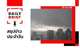 Sanook Daily Brief สรุปข่าวประจำวัน 27 ต.ค. 63