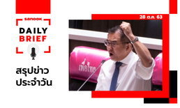 Sanook Daily Brief สรุปข่าวประจำวัน 28 ต.ค. 63