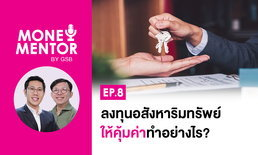 Money Mentor by GSB - EP.8