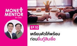 Money Mentor by GSB - EP.10