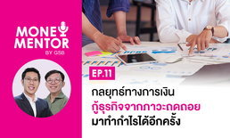 Money Mentor by GSB - EP.11