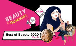 Beauty for Dummies EP.20 - Best of Beauty (Part 1)