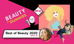 Beauty for Dummies EP.21 - Best of Beauty (Part 2)