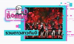 ติ่งแตก EP.2 - รวมดาวสาวกิมจิ