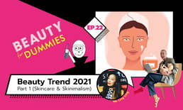 Beauty for Dummies EP.22 - Beauty Trend 2021 Prediction Part 1 - Skincare & Skinimalism