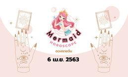 Mermaid Horoscope ดวงรายวัน 6 เม.ย. 2563