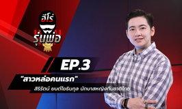 """ฮีโร่รุ่นพ่อ EP.3 - """"สาวหล่อคนแรก"""" สิริรัตน์ ยนต์โยธินกุล นักบาสหญิงทีมชาติไทย"""
