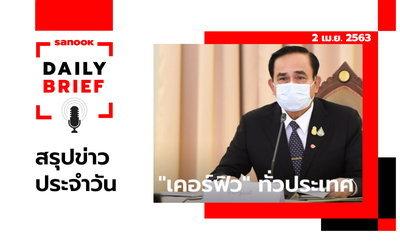 Sanook Daily Brief สรุปข่าวประจำวัน 2 เม.ย. 63