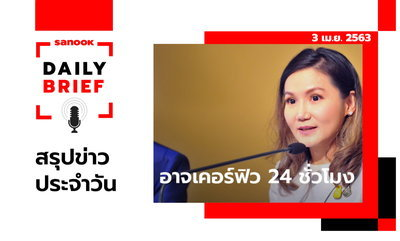 Sanook Daily Brief สรุปข่าวประจำวัน 3 เม.ย. 63