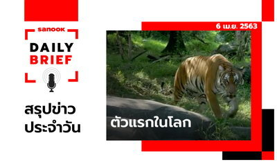 Sanook Daily Brief สรุปข่าวประจำวัน 6 เม.ย. 63