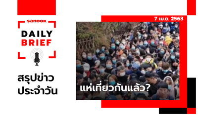 Sanook Daily Brief สรุปข่าวประจำวัน 7 เม.ย. 63