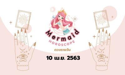 Mermaid Horoscope ดวงรายวัน 10 เม.ย. 2563