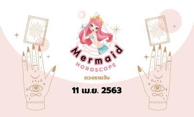 Mermaid Horoscope ดวงรายวัน 11 เม.ย. 2563