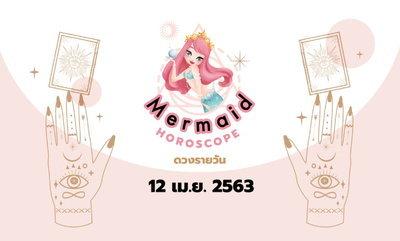 Mermaid Horoscope ดวงรายวัน 12 เม.ย. 2563