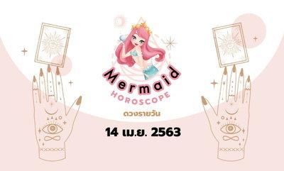 Mermaid Horoscope ดวงรายวัน 14 เม.ย. 2563