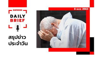 Sanook Daily Brief สรุปข่าวประจำวัน 8 เม.ย. 63
