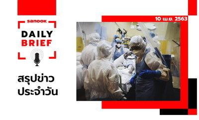 Sanook Daily Brief สรุปข่าวประจำวัน 10 เม.ย. 63