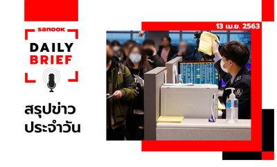 Sanook Daily Brief สรุปข่าวประจำวัน 13 เม.ย. 63
