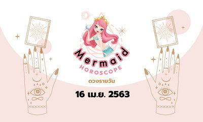 Mermaid Horoscope ดวงรายวัน 16 เม.ย. 2563