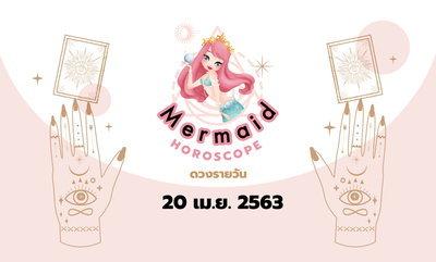 Mermaid Horoscope ดวงรายวัน 20 เม.ย. 2563