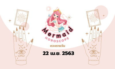Mermaid Horoscope ดวงรายวัน 22 เม.ย. 2563
