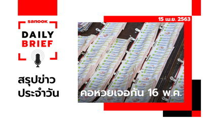 Sanook Daily Brief สรุปข่าวประจำวัน 15 เม.ย. 63