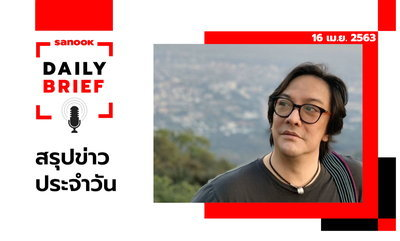 Sanook Daily Brief สรุปข่าวประจำวัน 16 เม.ย. 63